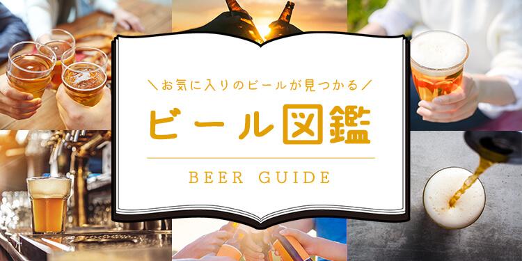 ビール図鑑画像スライダー